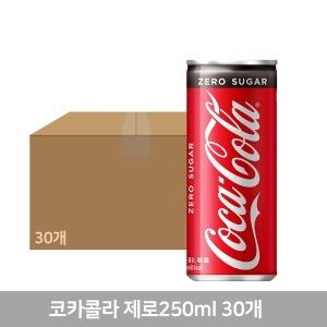코카콜라제로 250ml 30CAN  1박스 - 상품 이미지