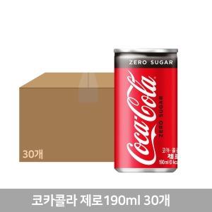 코카콜라제로 190ml 30CAN 1박스 - 상품 이미지
