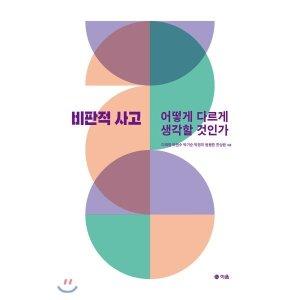 비판적 사고 : 어떻게 다르게 생각할 것인가  마희정 박권수 박기순