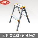서울금속 가정용 사다리 접이식 알루미늄 일반 2단