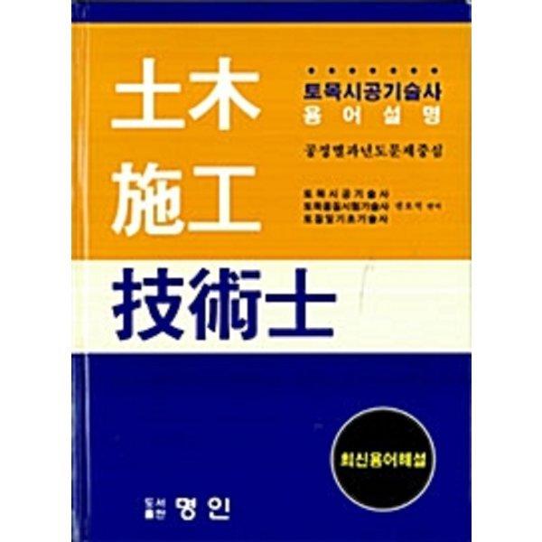 토목시공기술사 용어설명 (2011)