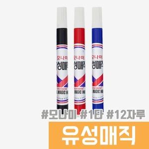 모나미 유성매직 검정/빨강/파랑 12자루 1타 묶음판매