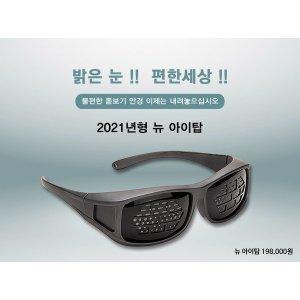 2019년 뉴 아이탑 모델 무도수 돋보기