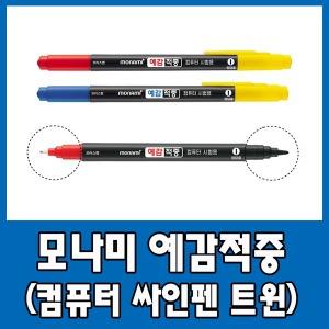 모나미 예감적중 트윈 컴퓨터싸인펜 12개입 빨강 파랑