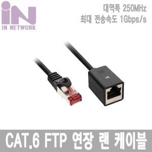 CAT6 기가 인터넷 랜 케이블 1M IN-6FTPMF1M 연장