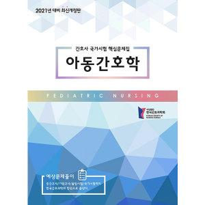 간호사 국가시험 핵심문제집 아동간호학 (2021)  MIP   한국간호과학회