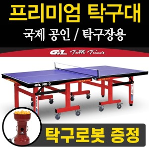무료배송 지아이엘 국제규격 이동식 탁구대 선수용