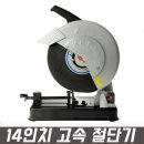 고속 절단기/NHC-14D/철재컷팅기/캇팅기/14인치절단기