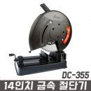 금속 절단기/DC-355/철재컷팅기/캇팅기/14인치 절단기