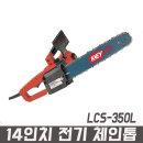 전기체인톱/LCS-350L/14인치/전기톱/체인톱/목재절단