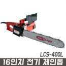 전기체인톱/LCS-400L/16인치/전기톱/체인톱/목재절단
