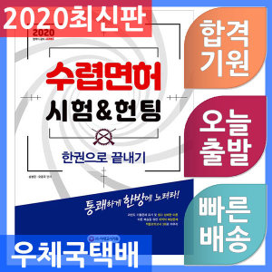 시대고시기획/수렵면허시험  헌팅 한권으로 끝내기 - 과년도 기출문제 표기 및 쉽고 상세한 이론 2020