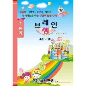 (저학년용)브레인 주산 암산셈- 1단계 교재-문제집 책