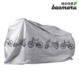 방수 자전거 바이크 오토바이 덮개 커버 자전거용품