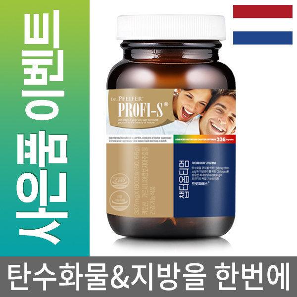 프로피에스 챕터옵티멈6000mg 복부내장지방+지방배출