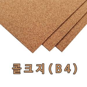 B4 콜크지/콜크시트/콜크원단/콜크판/코르크판