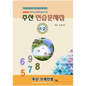 브레인주산 암산 셈- 주산6급 교재- 문제집 책 - 수학