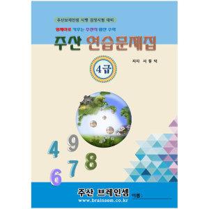 브레인주산 암산 셈- 주산 4급 교재 - 문제집 책-수학