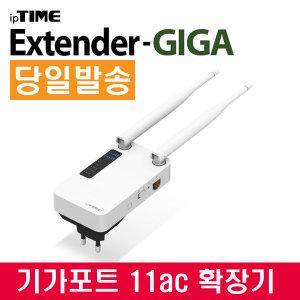 Extender-GIGA 기가와이파이증폭기/확장기/무선AP