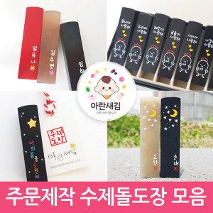 무료배송 수제도장 졸업 단체 아란새김 외국인 인감