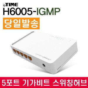 H6005-IGMP 5포트 기가비트 스위칭허브/스위치 /인터넷