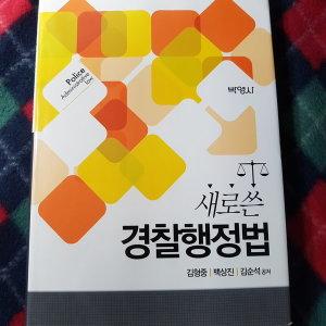 경찰행정법/김형중.박영사.2014
