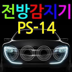 PS-14 전방감지기/경보기/센서/자동차/차량용품/안전