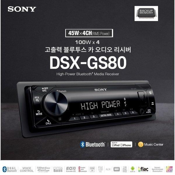 앰프출력급 소니 DSX-GS80  블루투스 1딘 카오디오