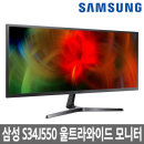 삼성모니터 S34J550 울트라와이드 광시야각 LED 모니터