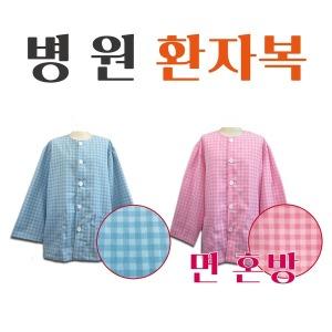 (면 혼방)병원 환자복/환의/병원복/입원복/요양복