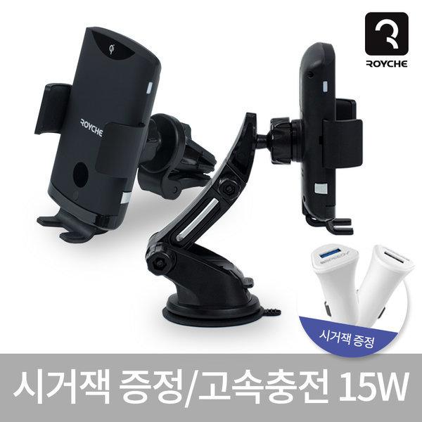 자동 고속 무선 충전기/차량용거치대 WC-80/시거잭증정