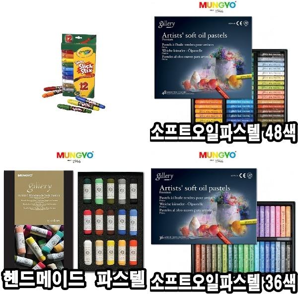 파스텔세트 색연필 연필 원형 소프트 전문가용 학생