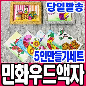 민화 우드액자 만들기 5인세트 클레이 작품만들기 액자