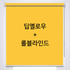 롤블라인드 127x200cm 딥옐로우 사진배경천 진노랑색