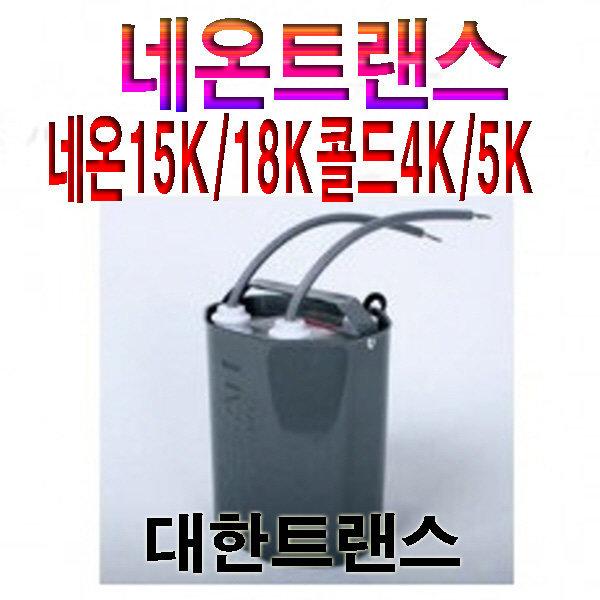 대한트랜스총판/기계식네온트랜스15K/18K/콜드4K/5K