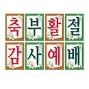 경지사  부활절 꾸미기 장식 강단 사각글씨본 부활20