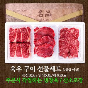 국내산 육우 구이3호 선물세트 1.5kg 등심/안심/채끝