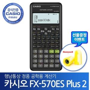 카시오 공학용계산기 FX-570ES PLUS 2 행남통상정품
