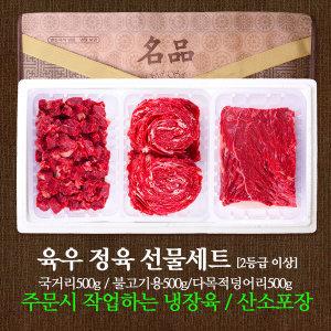 국내산 육우 정육 선물세트 3호 1.5kg 냉장육