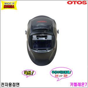 용접면/전자용접면/카멜레온7/오토스/자동전자용접면