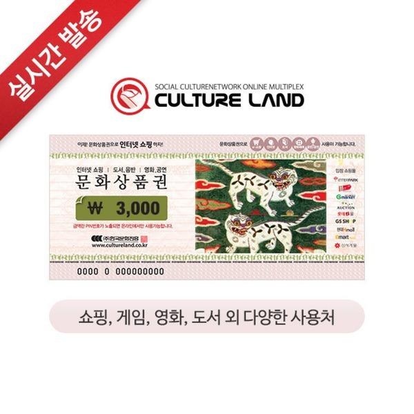 (컬쳐랜드)온라인문화상품권 3천원권 (실시간발송)