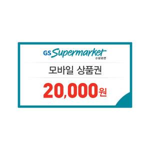 (GS수퍼마켓) 금액권 2만원