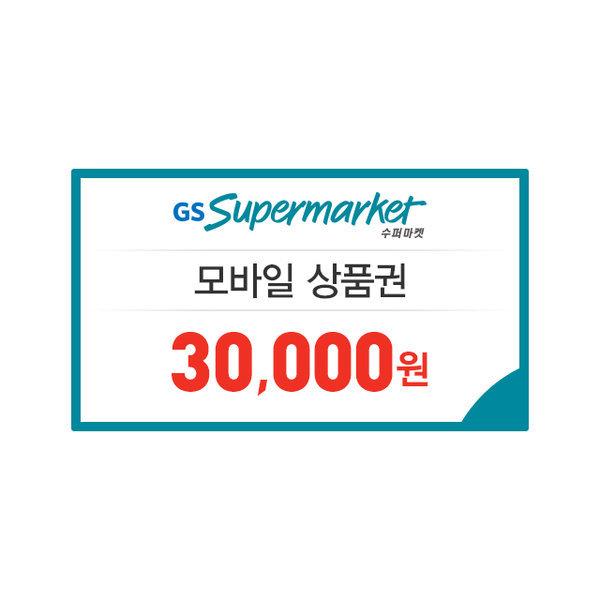 (GS수퍼마켓) 금액권 3만원