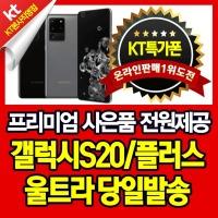 KT프라자 갤럭시S20 플러스 울트라 당일발송 초특가