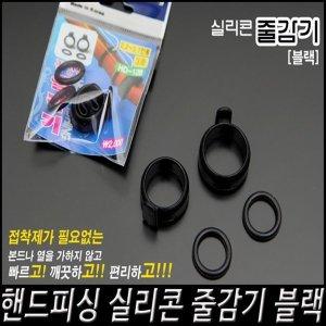 한국낚시 핸드피싱 검정실리콘줄감개블랙실리콘줄감기
