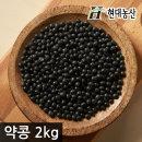 약콩(쥐눈이콩) 2kg /국내산 서목태
