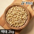 백태 2kg /국산/대두/메주콩/두유/두부