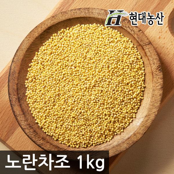 노란차조 1kg