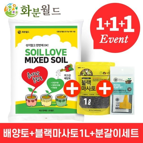 흙사랑 최고급 배양토/퇴비/흙/화분/텃밭/씨앗