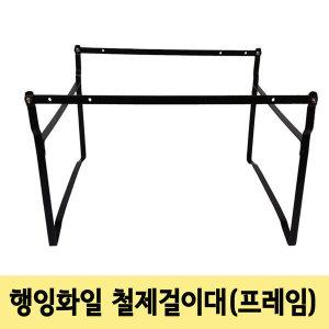 사무용 행잉화일 철제 걸이대 프레임 서류 문서보관